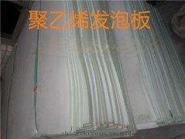 华鑫高密度聚乙烯闭孔发泡保温板价格 厂家直销