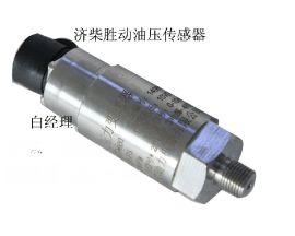 济柴五芯油压传感器F114.09.40