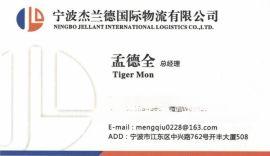 订舱/货代/货运代理/进出口服务/综合物流服务