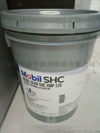 美孚Mobilgear SHC XMP 220全合成齿轮油