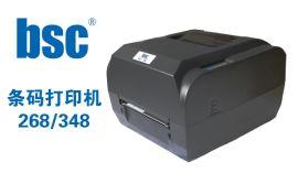 物流条码打印机 鑫宝软件