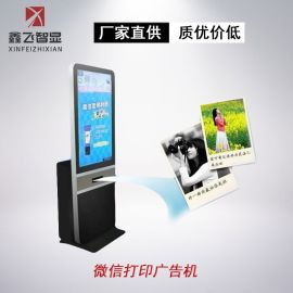 鑫飞智显 42寸微信打印广告机 扫二维码打印手机微信照片 厂家定制