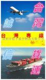 成都到台湾运输公司《行李托运,货物运输》