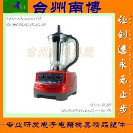 浙江南博注塑模具 厂家长期供应沙冰机塑料制品模具 注塑成型加工