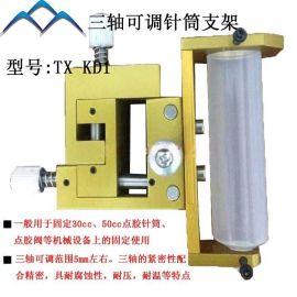 四川TX-KD1 三轴可调节针筒支架 30CC点胶杯架