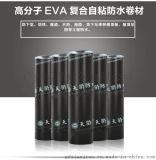 天驕築龍牌-TJ-260型高分子EVA復合自粘防水卷材