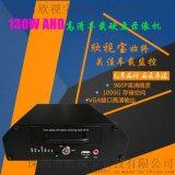 本地录像130W高清车载硬盘录像机 支持雄迈0130高清130W画质模组摄像机 支持1000G硬盘 VGA高清输出