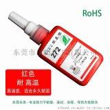 耐高温厌氧胶 YT-272 耐高温螺丝胶水 螺丝紧固胶水 红色螺纹胶 耐高温缺氧胶