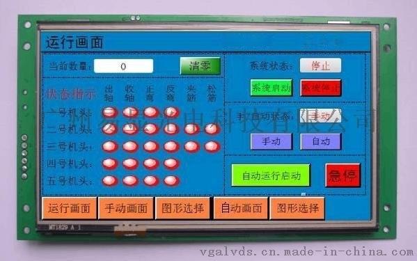触摸屏钢筋弯箍机上的应用,钢筋弯箍机的触摸屏人机界面开发,广州易显触摸屏工控机在钢筋弯箍机上的应用