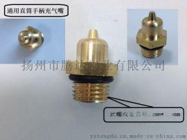 专业生产气胀轴充气手柄,气涨轴充气筒,气胀轴充气棒