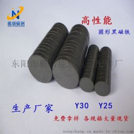 冰箱贴配件磁铁 厂家现货供应普通黑色磁铁 圆形铁氧体磁铁