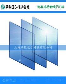 东塑现货供应防静电PVC板