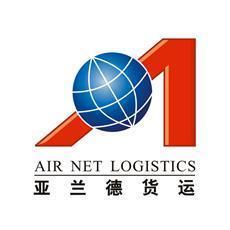 华南到欧美国际空运服务