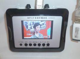 高清视频MP5扩音机播放器