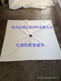 板框压泥机濾布