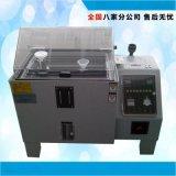 生產銷售 電鍍噴霧老化實驗箱 二氧化硫NISS鹽霧試驗機