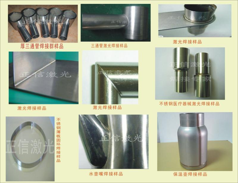 激光焊接机多少钱一台, 东莞正信激光厂家