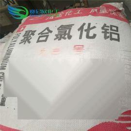 聚合氯化铝28%(净水处理)