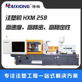 伺服节能 日用品 塑料管件卧式注塑机HXM258