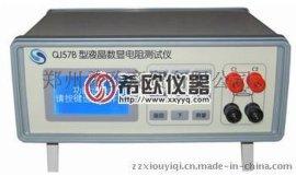河北希欧【厂家直销】QJ57B型液晶数显电阻测试仪