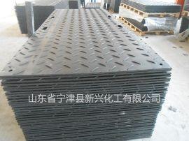 新兴牌超高分子量聚乙烯防滑铺路垫板