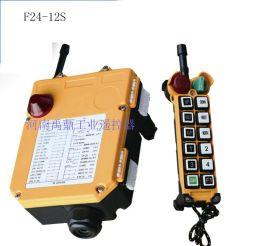 禹鼎F24-12S工业无线电遥控器, 12路电机遥控器