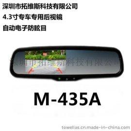 拓维斯科技4.3寸专车专用后视镜可视倒车影像配专车专用支架