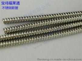 Flextong穿线金属软管/穿线蛇皮管