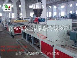 青岛和泰SJSZ-80/156 PVC塑料建筑模板生产线,木塑结皮发泡板材生产线,模板生产设备