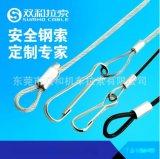 灯饰安全绳,吊绳,钢丝绳