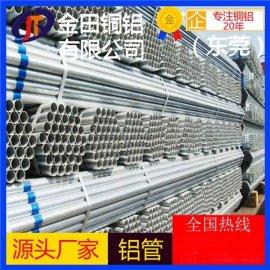3004铝管 2519铝管 3007铝管 5050铝管 铝合金管性能