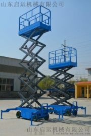 启运 电动升降机 移动剪叉式升降机 高空作业升降平台升高6 8 10 12米