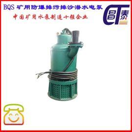 BQS30kw矿用防爆排污排沙潜水泵