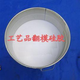 供应制作手工蜡烛的模具矽利康 液体手工蜡烛模具 树脂 石膏 玻璃钢工艺品翻模硅胶