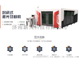 济南激光切割机封闭式激光切割机厂家
