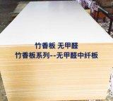 竹香板  无醛板 防水板 环保板 40mm