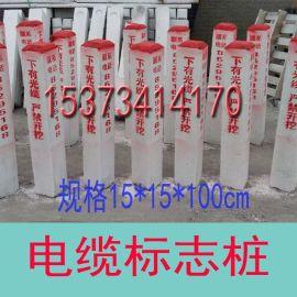 10*10*100cm水泥光纤标志桩生产厂家