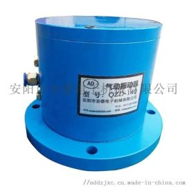 QZD140活塞式气动振动器, 气动振动器