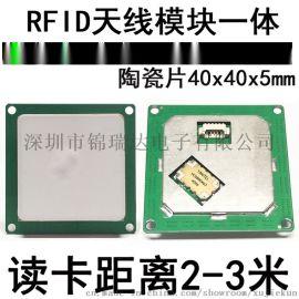 频RFID天线模块一体读写器远距离2米识别