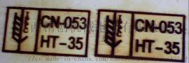 木包装箱烙字机 免熏章烙标机 IPPC标识烙印机