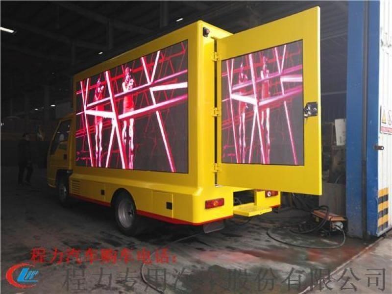 东风途逸led广告屏宣传车,led广告屏宣传车