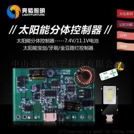 7.4/11.1V升压恒流太阳能金豆宝剑路灯控制器