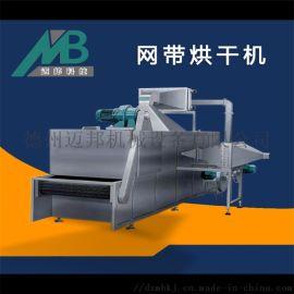 山东迈邦**烘干机厂家直销不锈钢塑料颗粒烘干设备
