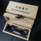 防水卷材锰钢试验裁刀