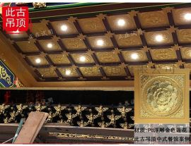 仿古中式古建寺庙集成吊顶板材装饰材料pvc铝扣板浮雕装修天花板