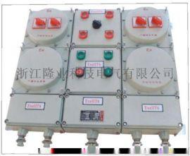 防爆配电箱生产厂家  防爆照明动力配电箱
