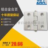 铝合金79*63铰链HHPSN 不锈钢焊接合页