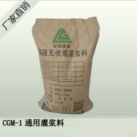 河南高强无收缩灌浆料 CGM-1通用灌浆料厂家直销现货