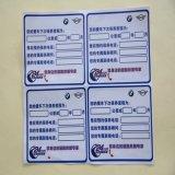 泉辰厂家直销 防撕不干胶标签 按规格定制 PET/PVC/哑银纸的材质