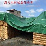 浙江温州防水篷布厂专业定做销售PVC防雨帆布